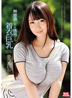SNIS-588 Unconsciously Provoke The Man Clothes Busty Yumeno Aika