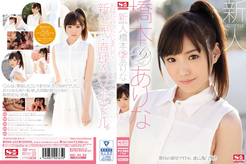 [SNIS-632] Rookie NO.1STYLE Hashimoto Has Such great AV Debut