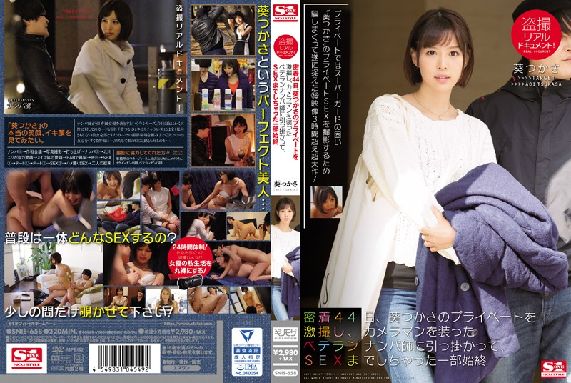 [SNIS-658] 44 Days Up Close And Personal We Filmed Tsukasa Aoi