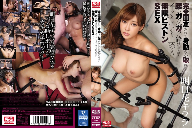 [SNIS-666] Completely Stuck Kirara Asuka Gets Fucked So Hard She Cums Over And Over Again!