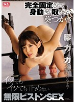 [SNIS-714] Tsukasa Aoi Is Strapped Down So She Can't Move A Muscle - Hard Dick Drilling Rocks Her Hips So Hard They Could Break