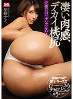 [SNIS-725] Amazingly Fleshy, Big Peachy Ass, The Ultimate Adult Video For Ass Lovers Nami Hoshino