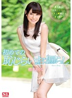 [SNIS-735] Do There Hashimoto Divulge Your First Time Of Shyness