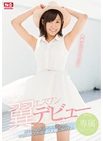 SNIS-761 1 Year And 2 Months From Dedicating NO.1 STYLE Wing Esuwan Debut Fate Of The Encounter Miracle Of Amateur Daughter, Becomes The AV Actress.