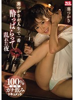 [SNIS-776] The Most Fucked Up, Drunken Party Night In Tsukasa Aoi 's Life