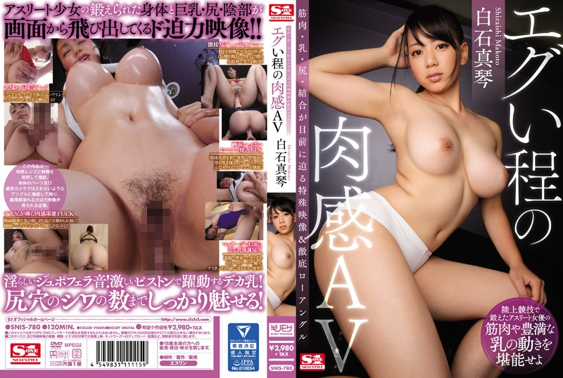 SNIS-780 Special Video Nikkan Av Muscle Milk Ass-binding As Harsh Is Imminent And Thorough Low Angle Makoto Shiraishi