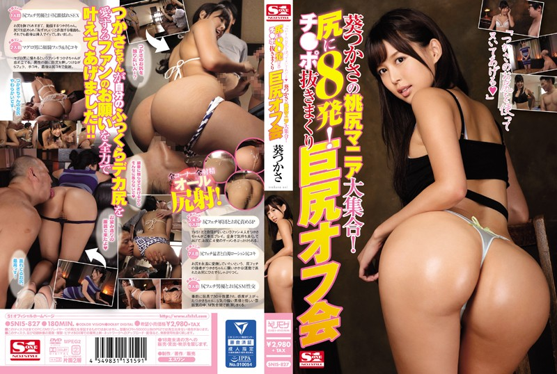 "SNIS-827 ""I'll Have Null Using The Butt Of Tsukasa"" Aoi Peach Mania Large Set Of Princes!8 Shots In The Butt!Big Off Meeting Rolled Disconnect Switch"