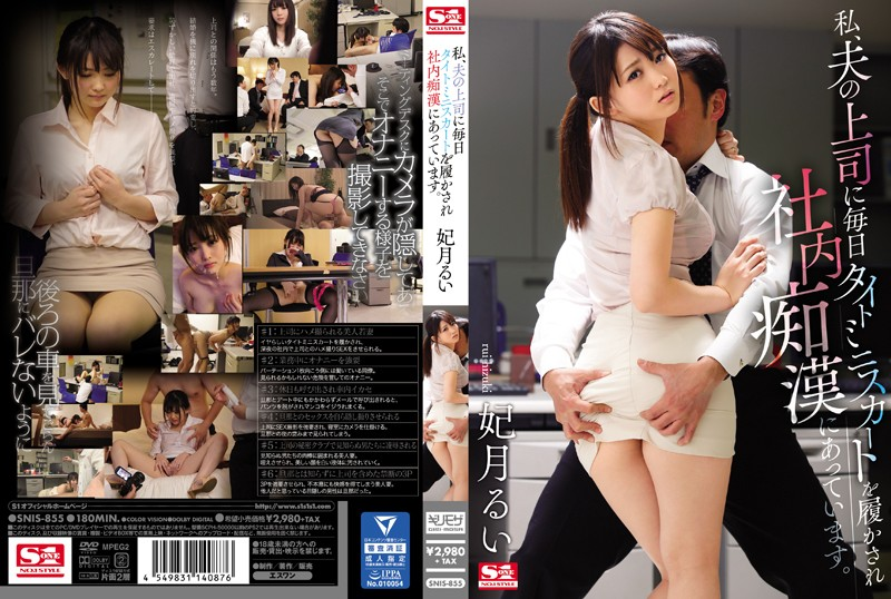 SNIS-855 I Is Wearing A Tight Mini Skirt Every Day The Boss Of Her Husband Has Been In-house Molester. Kisakitsuki Rui