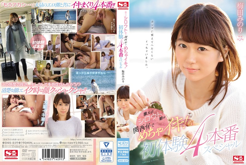 SNIS-859 Mecha Iki Super Eroshi Russia Woo - ¥ Daughter In The Kansai Dialect!First Experience 4 Production Special Minori Umeda