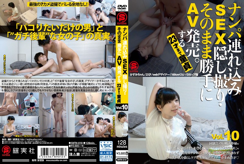 SNTH-010 Nampa Tsurekomi SEX Hidden Camera As It Is Freely AV Released.Virgin Until The 23-year-old To Vol.10