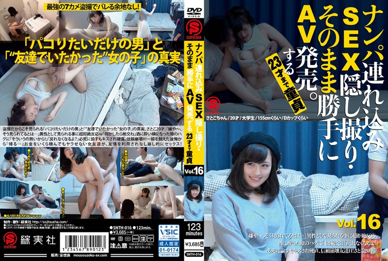 ナンパ連れ込みSEX隠し撮り・そのまま勝手にAV発売。する23才まで童貞 Vol.16 『SNTH-016』