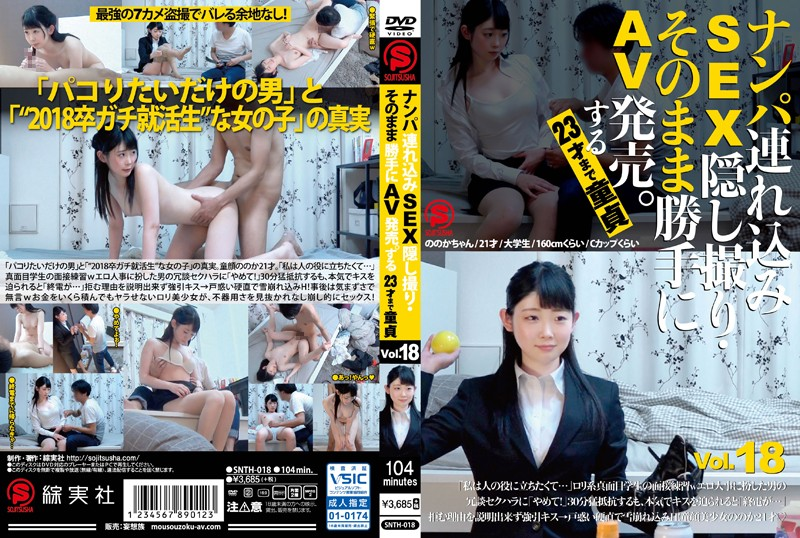 Nanpa Brought In SEX Secret Shooting · AV Release On Its Own.Will Be 23 Years Old Virgin Vol. 18