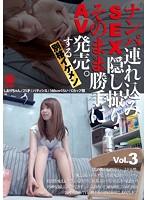 ・そのまま勝手にAV発売。する別格イケメン Vol.3 しおりちゃん SNTL-003画像
