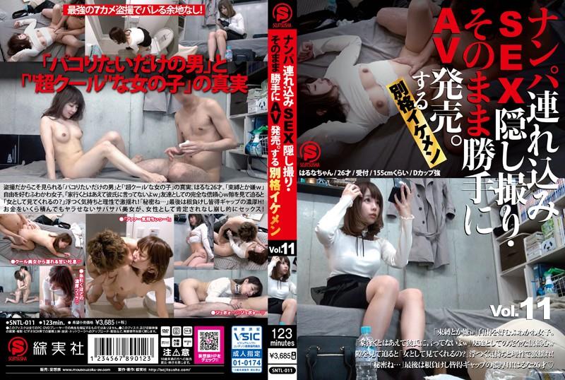 ナンパ連れ込みSEX隠し撮り・そのまま勝手にAV発売。する別格イケメン Vol.11 (SNTL-011)