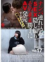 ・そのまま勝手にAV発売。する別格イケメン Vol.17 あかねちゃん SNTL-017画像