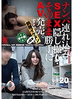・そのまま勝手にAV発売。する別格イケメンの旧友 Vol.20 SNTL-020画像