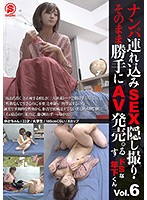 ・そのまま勝手にAV発売。する鬼畜な年下くん Vol.6 ゆかちゃん SNTR-006画像