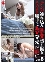 ・そのまま勝手にAV発売。する鬼畜な年下くん Vol.8 なおちゃん SNTR-008画像