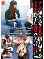 ・そのまま勝手にAV発売。する鬼畜な年下くん Vol.9 はるなちゃん SNTR-009画像