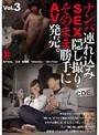 ナンパ連れ込みSEX隠し撮り・そのまま勝手にAV発売。Vol.3