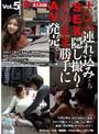 ナンパ連れ込みSEX隠し撮り・そのまま勝手にAV発売。Vol.5