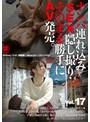 ナンパ連れ込みSEX隠し撮り・そのまま勝手にAV発売。Vol.17