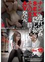 ナンパ連れ込みSEX隠し撮り・そのまま勝手にAV発売。Vol.19