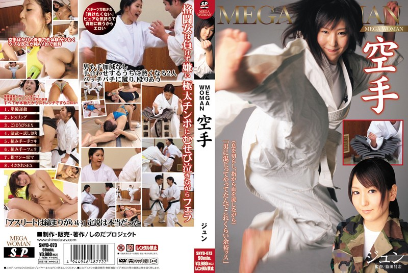 SNYD-073 MEGA WOMAN Karate (Shinoda) 2010-05-25