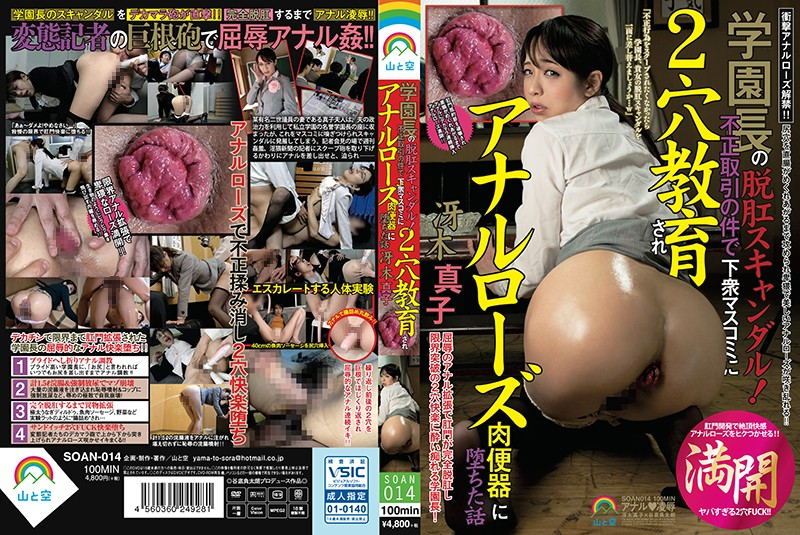 SOAN-014 The Death Scandal Of The School Director!A Story Talked About Fraudulent Transactions That Was Educated In The Public Media By The Public Media And Fell Into An Anal Rose Meat Urinal Makiko Saeki