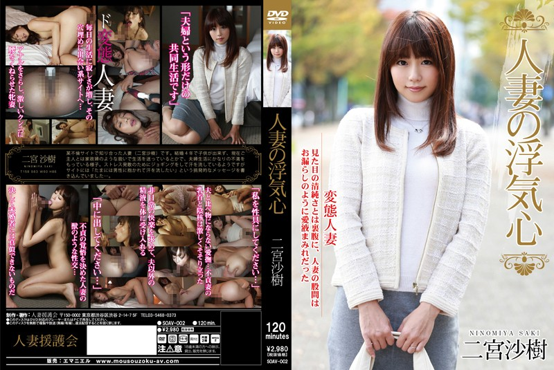 SOAV-002 Wife Of Cheating Heart Ninomiya Saki
