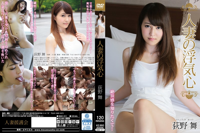 SOAV-011 Wife Of Cheating Heart Dance Ogino