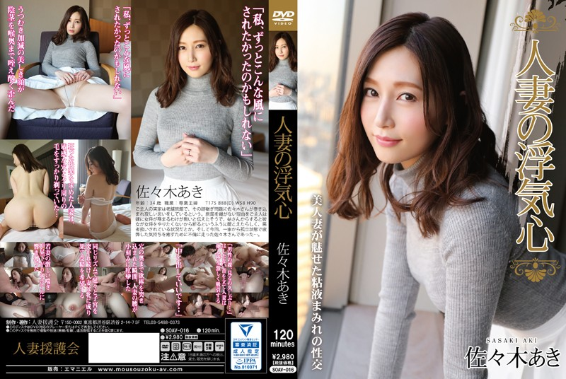 SOAV-016 Wife Of Cheating Heart Aki Sasaki