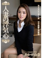 SOAV-020 Wife Of Cheating Heart Yuna Takase