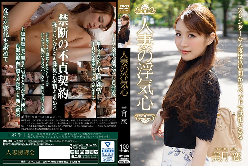 SOAV-025 Wife Of Cheating Heart Mizuki Love