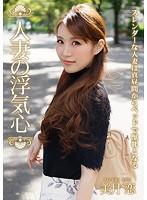 SOAV-025 Wife Of Cheating Heart Mizuki Love
