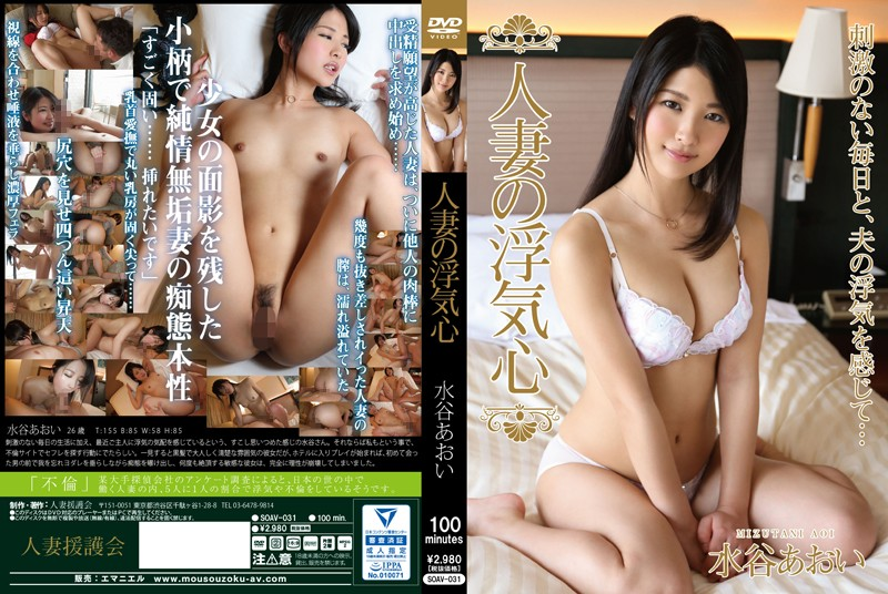SOAV-031 Married Wife Cheating Heart Mizutani Aoi