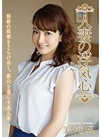 SOAV-049 Married Wife's Cheating Heart Misaki Ayanagi