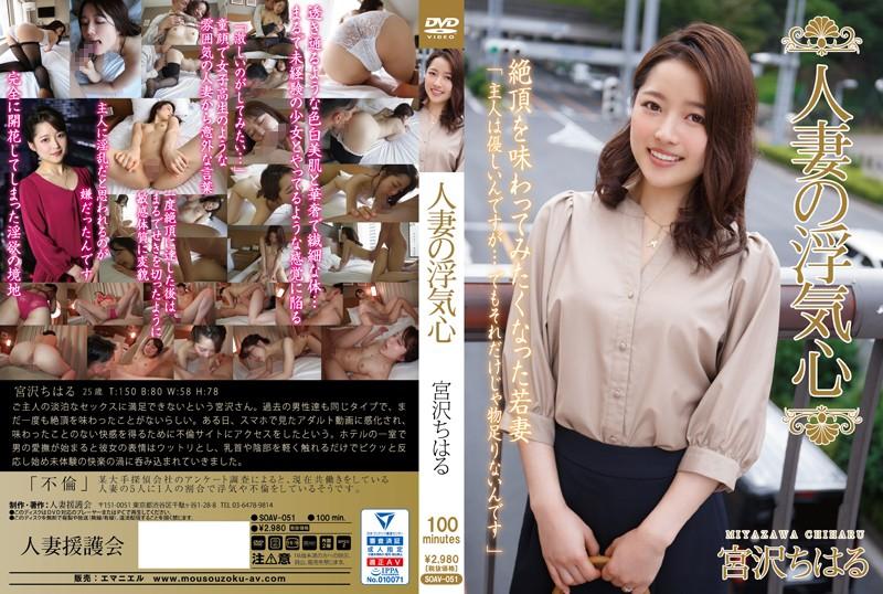 【アダルト動画】人妻の浮気心 宮沢ちはる …SOAV-051…
