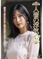 SOAV-073 Married Woman's Cheating Mind Mizukawa Violet