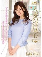 SOAV-074 Married Woman's Cheating Heart Yuki's