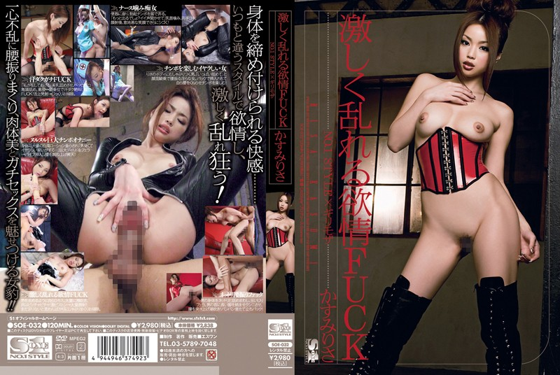 SOE-032 Risa Kasumi FUCK Passions Violently Disturbed NO.1STYLE ÌÑ Risky Mosaic