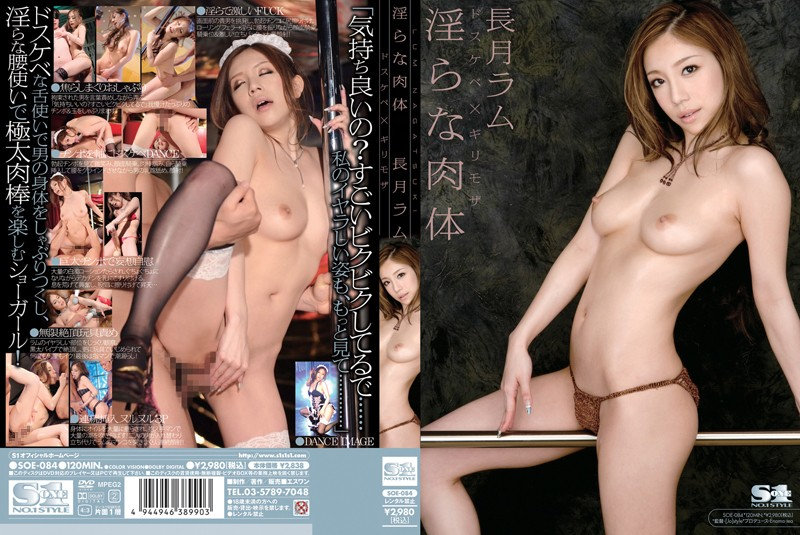 SOE-084 Dirty Little Lamb Mon Indecent Body Length ÌÑ Risky Mosaic