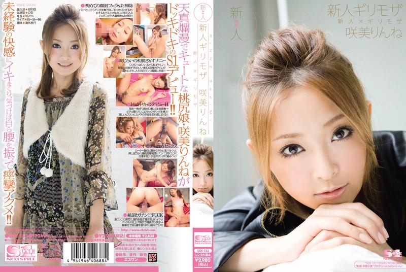SOE-153 Risky Mosaic Risky Mosaic Rookie Rookie ÌÑ Rinne Beauty Bloom