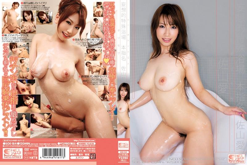 SOE-184 Ai Sayama This Nomination Delusional Special Bath Risky Mosaic