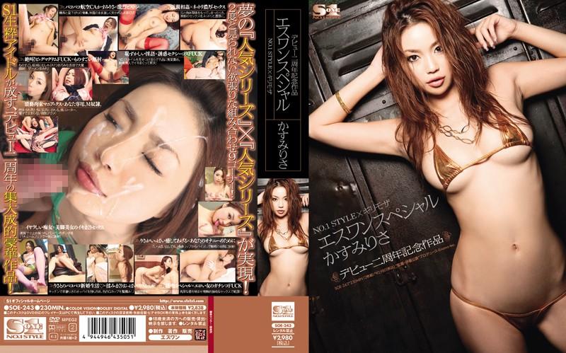 "SOE-243 Risa Kasumi NO.1STYLE í"" Esuwan Special Risky Mosaic"