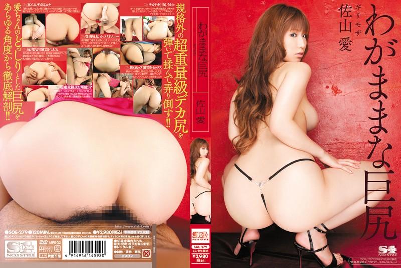 SOE-279 Butt Ai Sayama Selfish Risky Mosaic