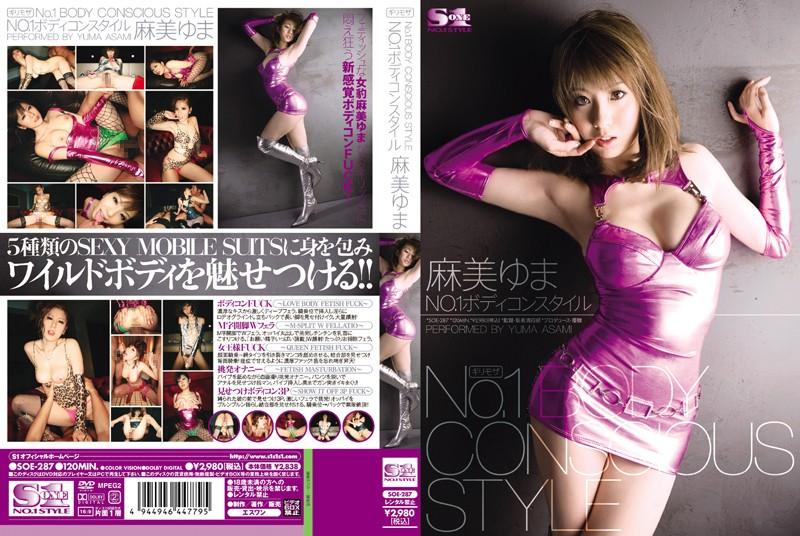 SOE-287 Risky Mosaic Yuma Asami NO.1 BODY CONSCIOUS STYLE