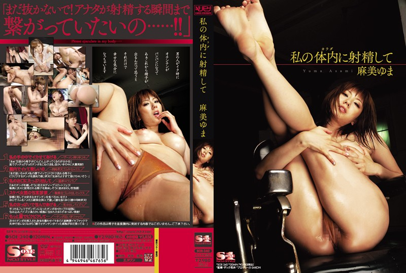 SOE-340 Yuma Asami And Ejaculation In My Body
