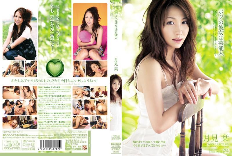 SOE-342 My Girlfriend Bookmark Entertainer Moon