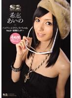 [SOE-379] (3000kbps) Kishi Aino